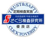 広島風俗デリヘル|さくら検査研究所ロゴ